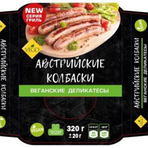 Австрийские колбаски вегетарианские вего
